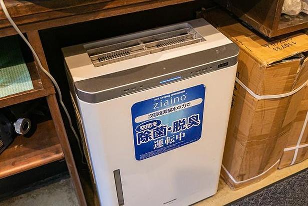 Panasonic製の「ziaino」で空気中の浮遊菌、ウイルスを吸引し、本体内の次亜塩素酸水溶液で抑制する