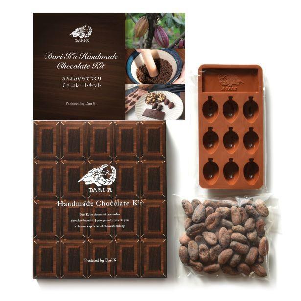 【写真】自宅でカカオ豆からチョコレートが作れる「カカオ豆から手作りチョコレートキット」
