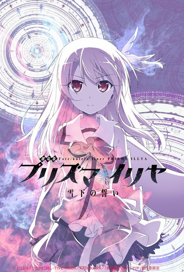 「劇場版 プリズマ☆イリヤ」キービジュアルが公開! AnimeJapanではSPステージも開催