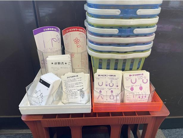 店の入り口には、買い物かごと一緒に大倉さんお手製のビーズ作品の説明書が置かれている