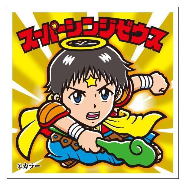 ビックリマンの代名詞とも言えるキャラクター・スーパーゼウスとコラボした「スーパーシンジゼウス」
