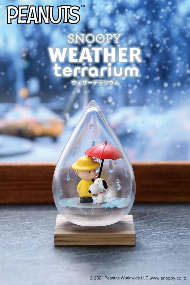「Rainy Day 君がいれば雨だって平気」