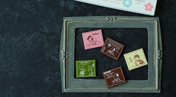 【写真】PEANUTSの仲間たちがかわいく描かれたチョコレートが勢ぞろい
