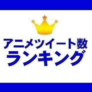 とにかく「すごーい!」冬アニメツイートランキング発表!