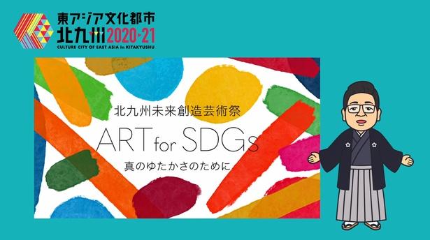 「東アジア文化都市」は、日本・中国・韓国の3か国でさまざまな文化芸術イベント等を実施、発信するもの。2020年に続き2021年も国内開催都市として北九州市が選定