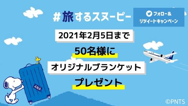 「#旅するスヌーピー」Twitterキャンペーンは2021年2月5日まで