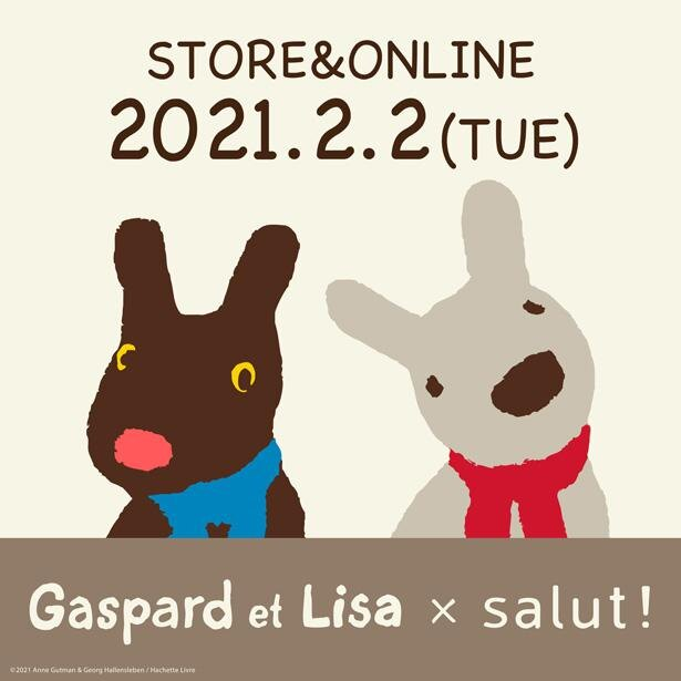 salut!とリサとガスパールのコラボレーションアイテムは、2月2日より数量限定で販売中