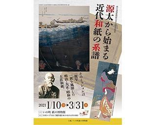 日本の複写印刷技術の歴史を辿る、高知県のいの町紙の博物館で「源太から始まる近代和紙の系譜」開催