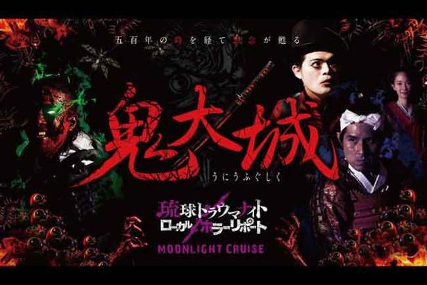 沖縄テレビで放送中のホラーオムニバスドラマ「琉球トラウマナイト」とコラボした恐怖映像「鬼大城(うにうふぐしく)」が流れる
