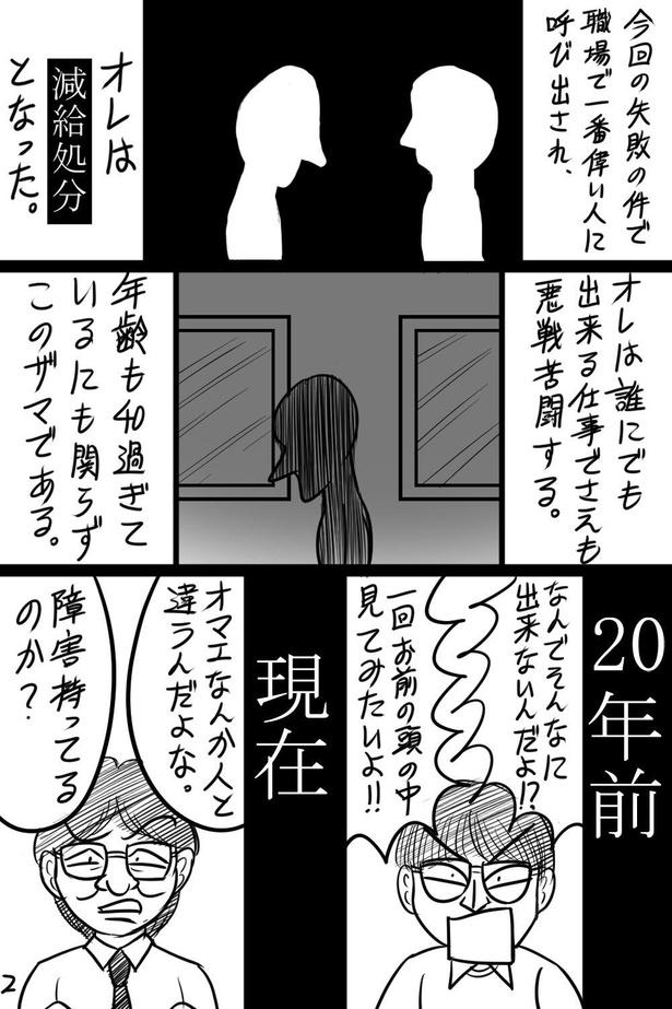 「第6話」02