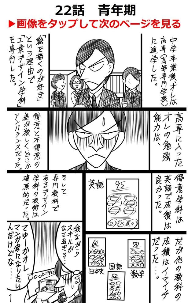 「第22話」01