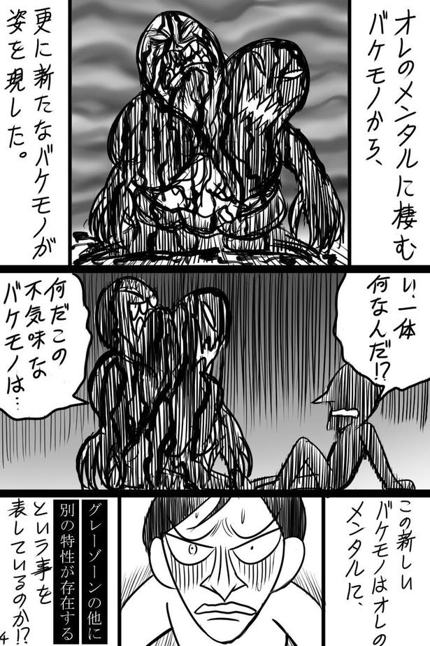「第23話」04