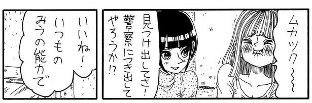 「このアパートの」03