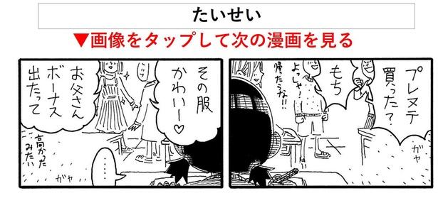 「たいせい」01