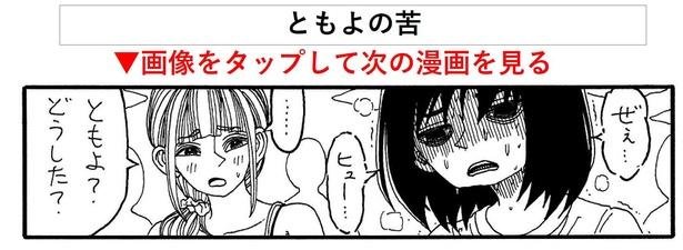 「とよの苦」01