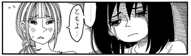 「とよの苦」07