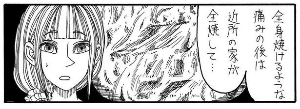 「とよの苦」10