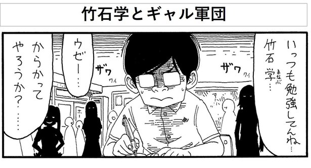「竹石学とギャル軍団」01