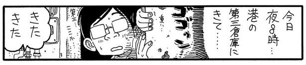 「竹石学とギャル軍団」03