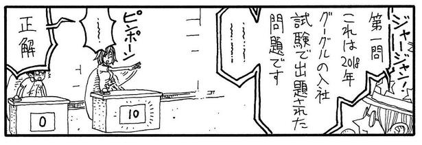 「竹石学とギャル軍団」05
