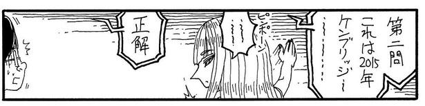 「竹石学とギャル軍団」06