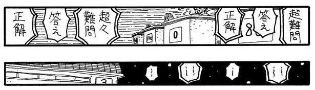 「竹石学とギャル軍団」07