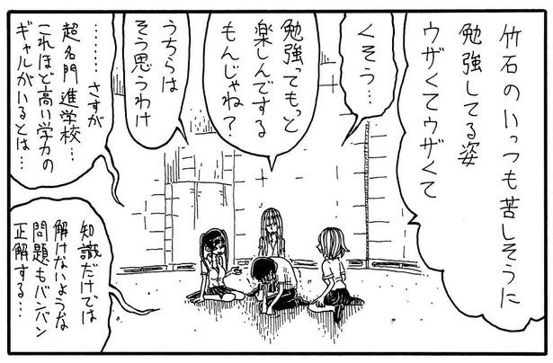 「竹石学とギャル軍団」10