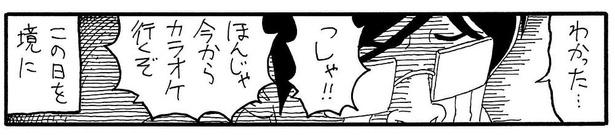「竹石学とギャル軍団」12
