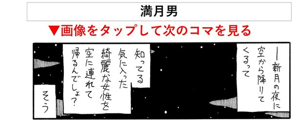 「満月男」01