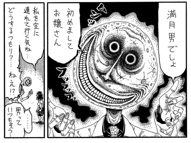 「満月男」04