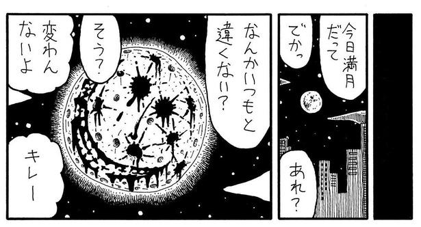 「満月男」10