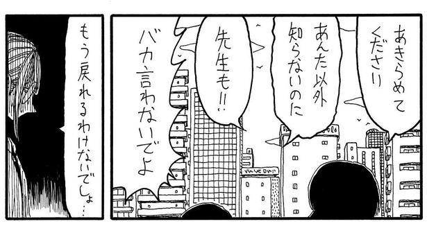 「落とし穴」07