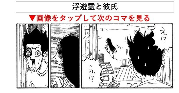 「浮遊霊と彼氏」01