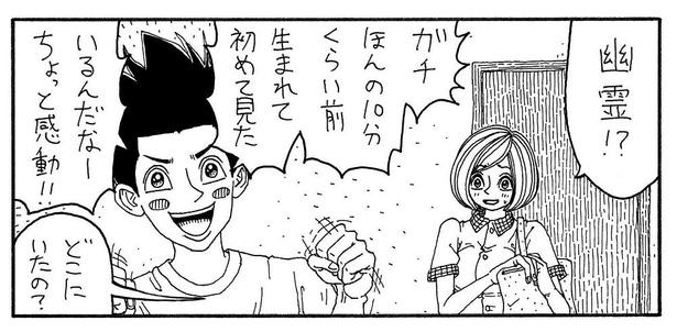 「浮遊霊と彼氏」02