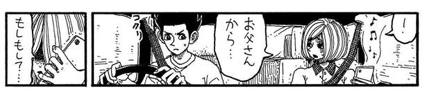 「浮遊霊と彼氏」05
