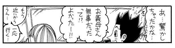 「浮遊霊と彼氏」11