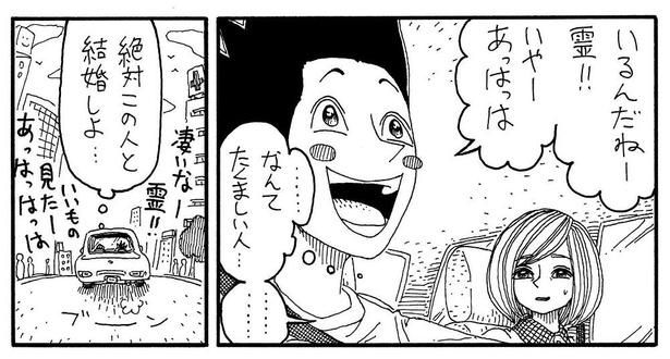 「浮遊霊と彼氏」12