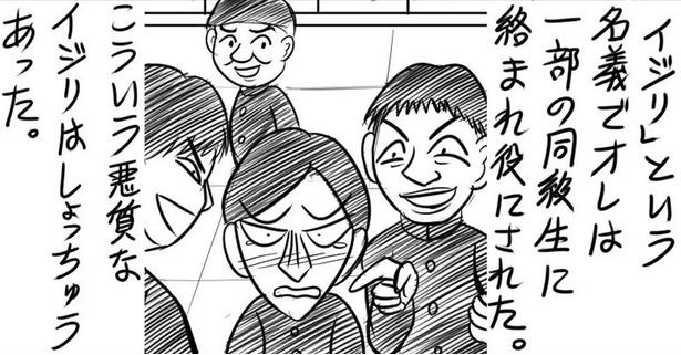 「発達障害グレーゾーン」の特性を持った漫画家・クロミツさんの少年期とは?
