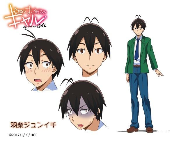 TVアニメ「はじめてのギャル」7月放送開始!スタッフ情報・ティザービジュアルも公開
