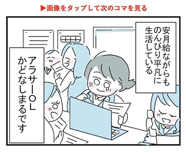 【漫画】のちにアルコール依存症に陥ったOLの、入社したての頃の体験記を読む