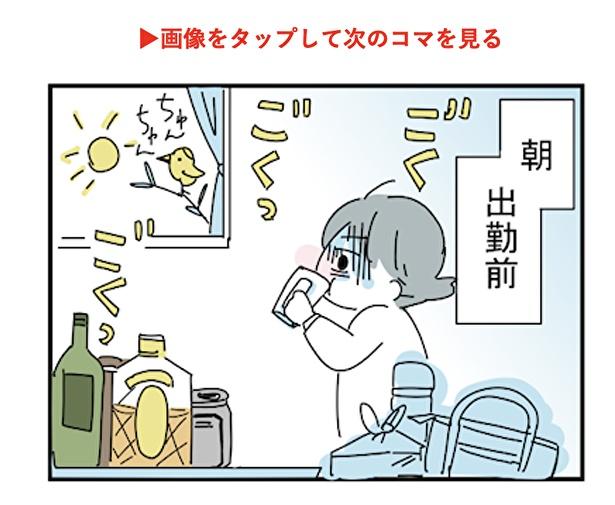【漫画】そして依存症へ…「お酒がないと出勤できない」状態に陥るまでの体験記を読む