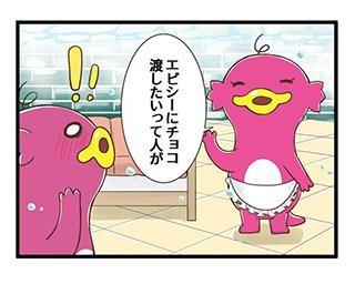 アニメ『エビシー修業日記』。エビシーがバレンタインデーに一喜一憂!