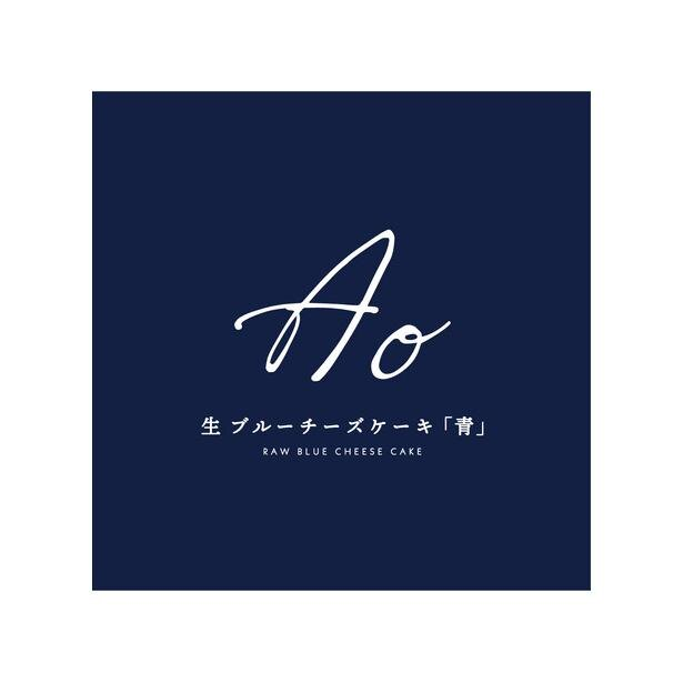 ブルーチーズケーキ専門店「青」は、リピーター急増中の注目店