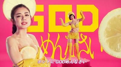 片山さんは「『本当に GOD めんなさい』というフレーズを是非聞いていただきたいです」とのこと