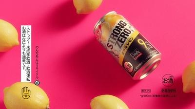 サントリーチューハイ「-196℃ ストロングゼロ〈ダブルレモン〉」