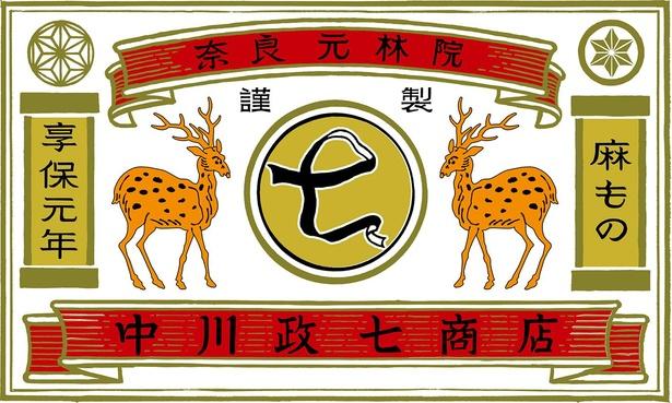 中川政七商店のロゴは、正倉院宝物の「麟鹿草木夾纈屏風(りんろくくさききょうけちのびょうぶ)」の鹿がモチーフ