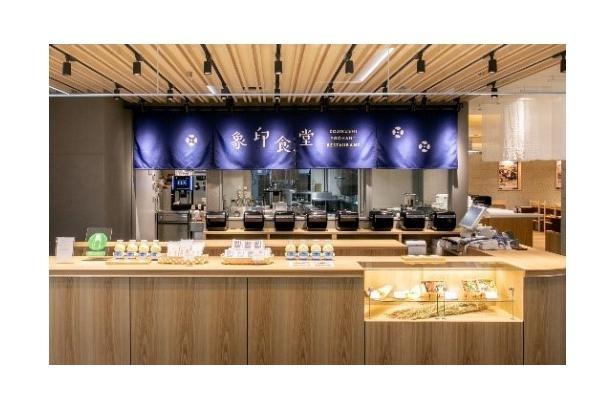 象印初の常設飲食店「象印食堂」。なんばスカイオビル内の人気店