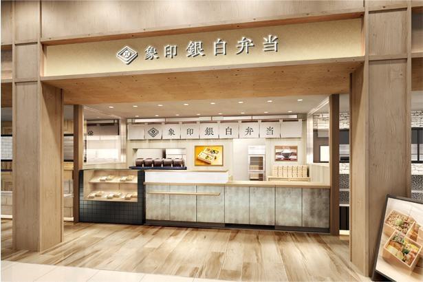 JR新大阪駅に象印初の常設お弁当専門店「象印銀白弁当」がオープン