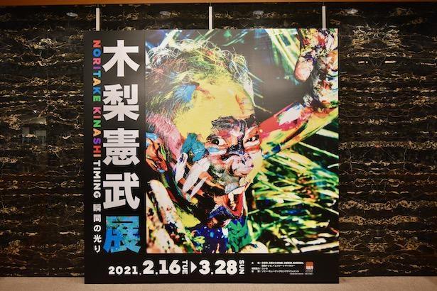 インパクト抜群!京都文化博物館4階入り口