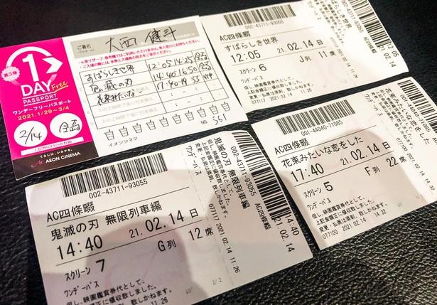 計3本の映画を鑑賞。飲み放題のドリンクも合わせると、約4000円もお得に!